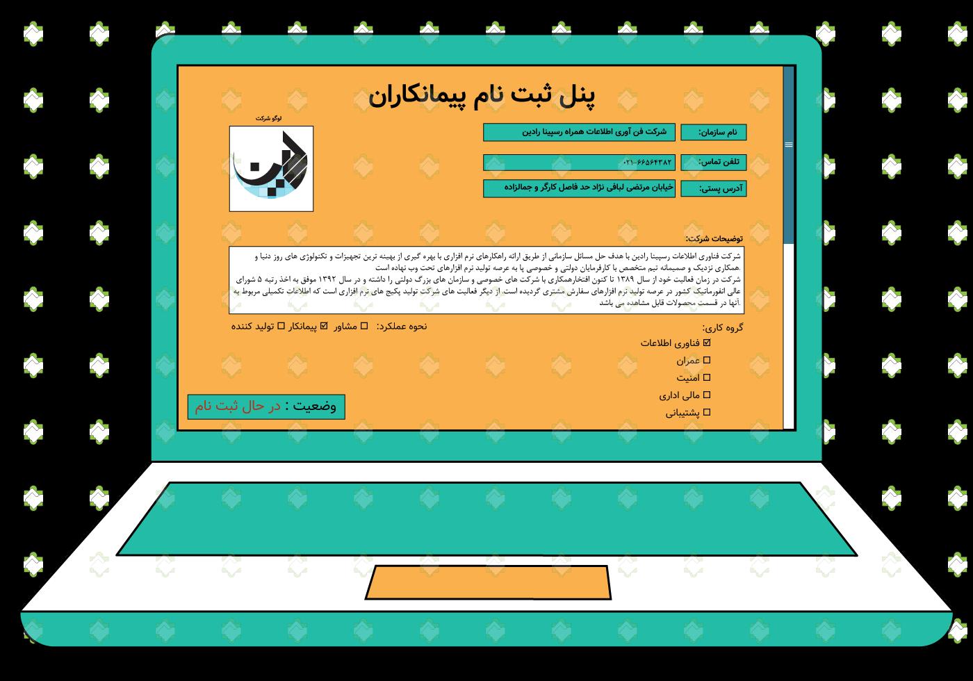 صفحه ثبت نام پیمانکاران